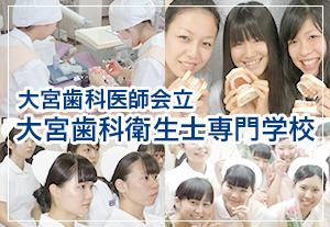 大宮歯科衛生士専門学校
